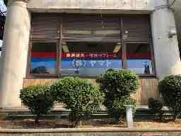 株式会社ヤマト 高松支店