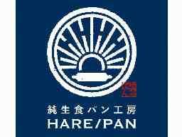 純生食パン工房 HARE/PAN 小山店