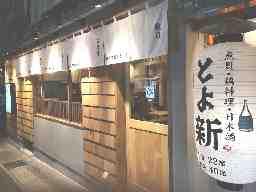 魚貝・鶏料理・日本酒 とよ新