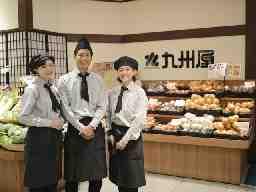 KYUSYUYA 株式会社九州屋 天満屋アルパーク店