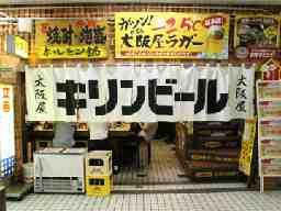 大阪屋 株式会社梅豊食堂