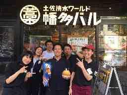 幡多バル 西新宿店