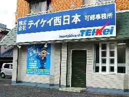 株式会社テイケイ西日本 1 可部事務所 2 北部支社