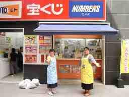 株式会社 南九州商事 宮崎支店
