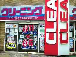 クリーニングKYOEI MAX小金井南口店
