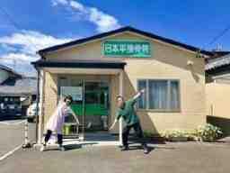 日本平接骨院