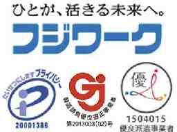 <受付> 株式会社フジワーク熊本事業所