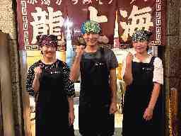 新横浜ラーメン博物館 龍上海