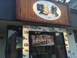 暖龍 平岸店