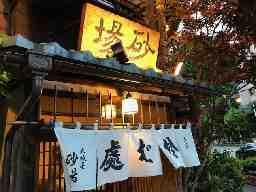 大阪屋 虎ノ門 砂場