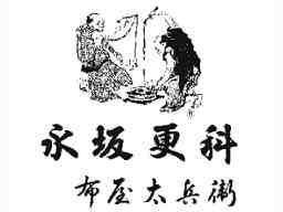 日本そば専門店 永坂更科布屋太兵衛 小倉井筒屋店