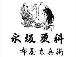 日本そば専門店 永坂更科布屋太兵衛 船橋東武店