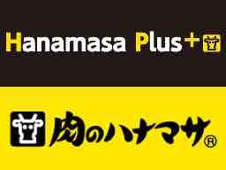 株 花正 肉のハナマサ・Hanamasa Plus+レジ採用係