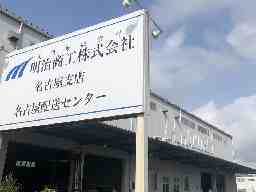 明治商工株式会社 名古屋配送センター