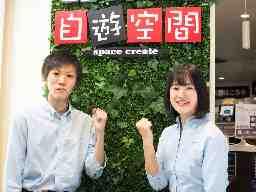 スペースクリエイト 自遊空間 旭川永山店