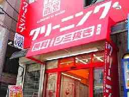 クリーニングWAKO 柿生店 他2店舗