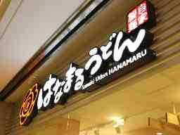 はなまるうどん 横浜駅東口ポルタ店