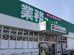 業務スーパー 清水店