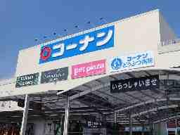 コーナンアドバンスモール松阪店