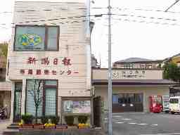 有限会社新潟日報寺尾販売センター