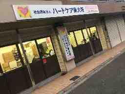 ハートケア東大阪 ハートファミリー