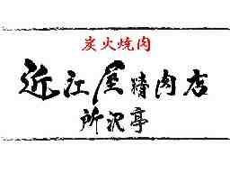 炭火焼肉 近江屋精肉店 所沢亭
