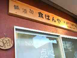 bakery 点心 池田店