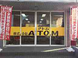 株式会社ATOM