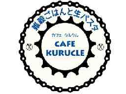 雑穀ごはんと生パスタ CAFE KURUCLE