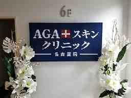 AGAスキンクリニック名古屋院