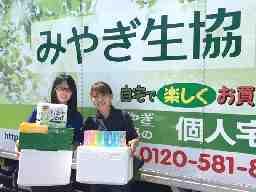 みやぎ生協 共同購入仙台南センター