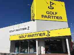 ゴルフパートナー 清水店