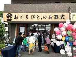 ディパーチャーズ・ジャパン株式会社