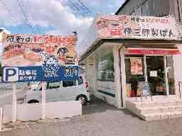伊三郎製ぱん A 戸畑店 B 八幡西店 C 高須店 有 サンダイ