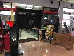 ラーメン響 宮崎空港店