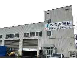 株式会社 関藤運輸
