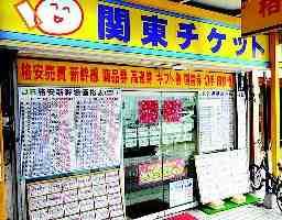 有限会社 関東チケット