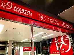 泉久食品株式会社 IZUKYU SHOKUHIN