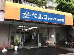 垂水支部代理店/名谷インター取次所