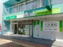 有限会社今井薬局 本店