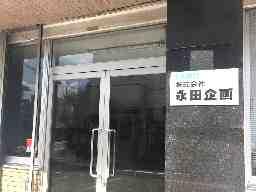 株式会社永田企画