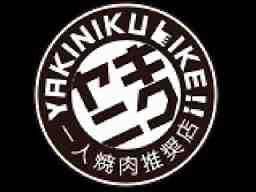 株式会社デリバリー九州 焼肉ライク