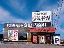 金澤 流川うどん A 金沢店 B 本店