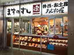 ますのすし本舗 源<JR富山駅店>