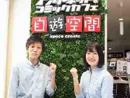 スペースクリエイト自遊空間 仙台駅前青葉通店