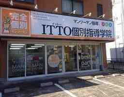 ITTO個別指導学院 静岡沼津リコー通校