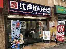 粉から自家製麺 ゆで太郎 広瀬通店