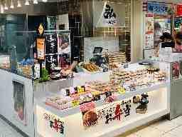 京のお肉処弘 大丸京都店