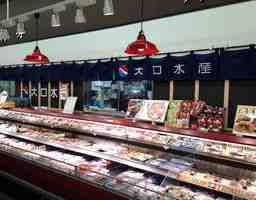 大口水産 株 /ピアゴ金沢ベイ店