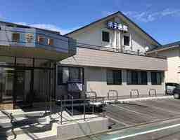 内科・消化器内科・小児科 須子医院